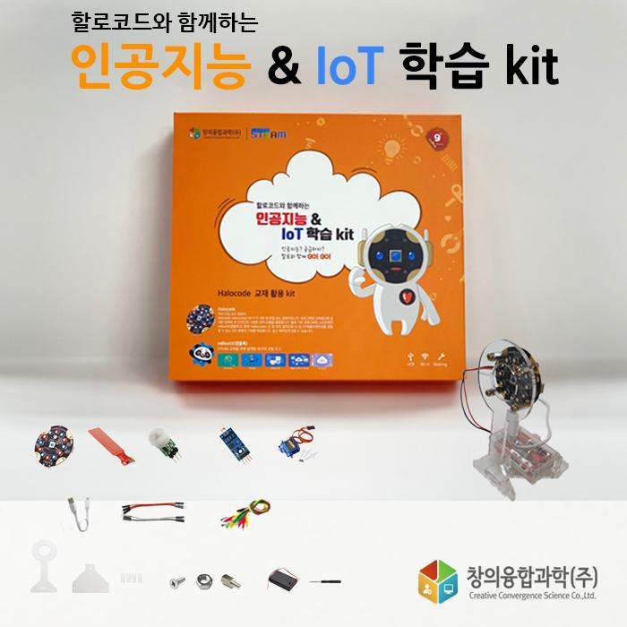 할로코드 인공지능 & IoT 학습 교재 활용 키트