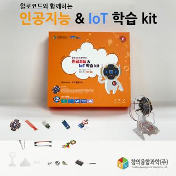 할로코드 인공지능 & IoT 학습 활용 키트(단품)